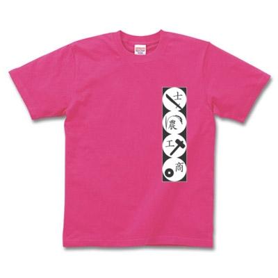 caste system t-shirt