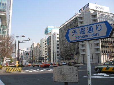 Sotobori dōri - literally, outer moat road - is a modern road built over the former outer moat.
