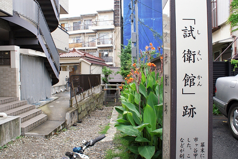 The alleged site of the Shieikan, Kondō Isami's fencing school and incubator for the most elite members.