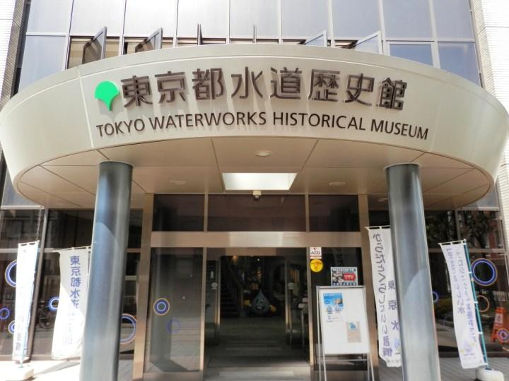 Tokyo Waterworks Museum.  Don't make me say it again.