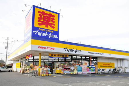 If you're sick, there is a drugstore in Nerima-Kasuga-chō.