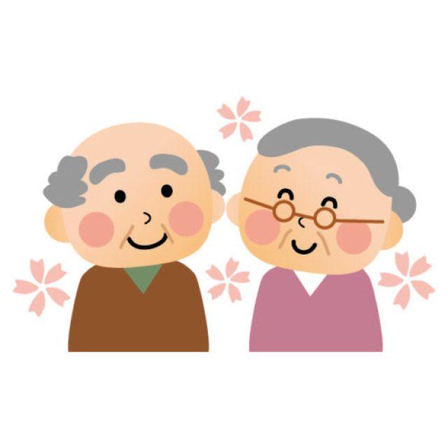 おばあちゃんおじいちゃん