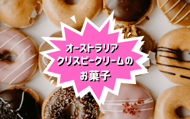 クリスピークリームのお菓子