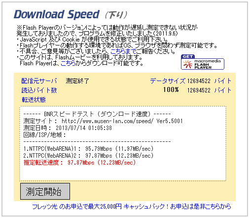 speedtest_wired