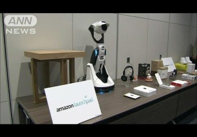 AMAZON LAUNCHES TECHNOLOGY PRODUCTS WEBSITE