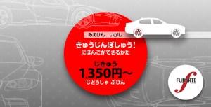 FUJIARTE: じきゅう1.350円~