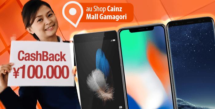 Event na gaganapin sa Cainz Mall Gamagori