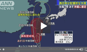 Typhoon No.7 approaches Okinawa, heavy rains and rough weather will be expected on next couple of days