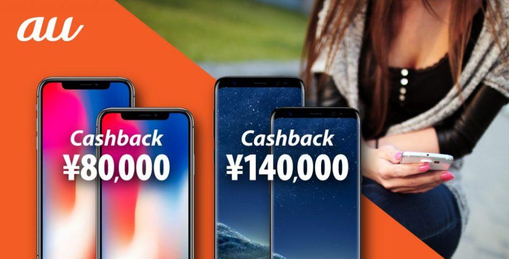 Tokyo: Cash Back Promo!