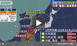 Typhoon no. 7 nakapasok na sa Okinawa