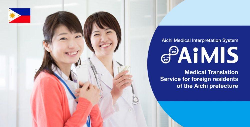 AICHI: Medical Translation System