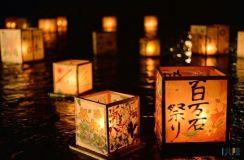 El Obon, la fiesta japonesa de los difuntos