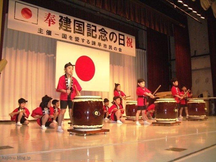 Día de la Fundación de la Nación @ Japón | Japón