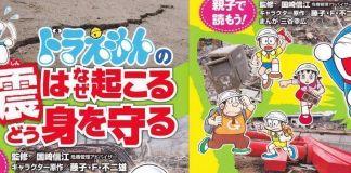 Los terremotos de Doraemon: por qué suceden y cómo protegerse