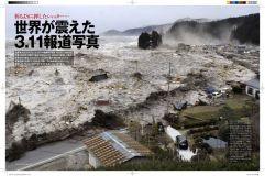 Cuarto aniversario del tsunami de Tōhoku