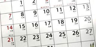Calendario de festivos y nacionales de Japón