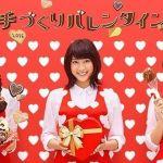 Día de San Valentín en Japón: chocolate por amor y amor por el chocolate