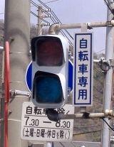 Semáforo con indicaciones para bicicletas. Japón