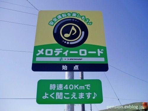 Carreteras musicales en Japón