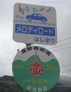 """Carreteras musicales. Señal de """"Melody Road"""" en la prefectura de Wakayama (Japón)"""