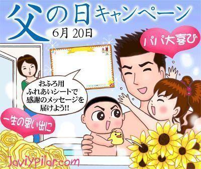 Día del Padre en Japón (父の日)