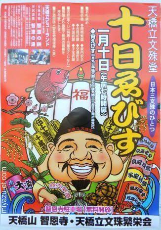"""Cartel del """"Festival del décimo día de Ebisu"""" (十日えびす大祭, leído """"tōka ebisu taisai"""") o Festival de los Negocios, en el santuario Imamiya Ebisu de Osaka"""