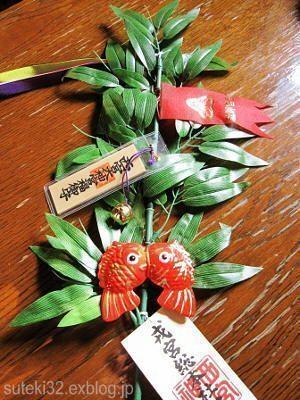 """Sasa (rama de bambú) típica en el """"Festival del décimo día de Ebisu"""" (十日えびす大祭, leído """"tōka ebisu taisai"""") o Festival de los Negocios, en el santuario Imamiya Ebisu de Osaka"""