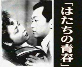 """Día del Beso en Japón: película """"Hasta El Día En Que Volvamos A Encontrarnos"""" (また会う日まで, """"Mata Au Hi Made"""") del año 1950"""