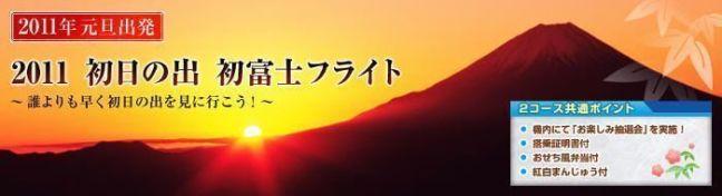 Banner de la JAL anunciando el hatsuhinode o primera salida del sol del año en Japón