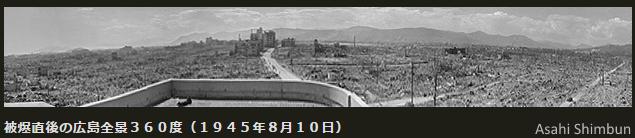 Foto de Hiroshima cuatro días después del bombardeo (10 de agosto de 1945)