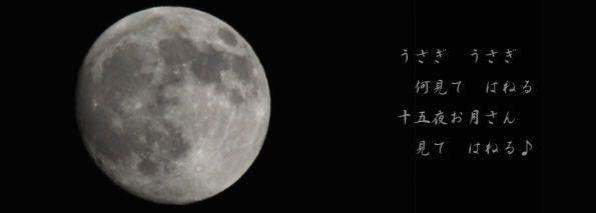 Haiku sobre la luna llena. Tsukimi o contemplación de la primera luna llena de otoño en Japón