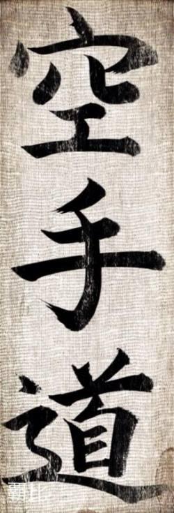 """""""Karate-do"""" escrito en japonés"""