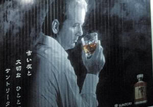 "Whisky Santory. ""Lost in Translation"" (Sofia Coppola, 2003)"