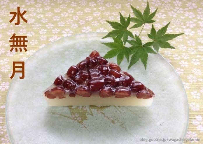 """Dulce """"minazuki"""" para celebrar la llegada del verano en Japón"""