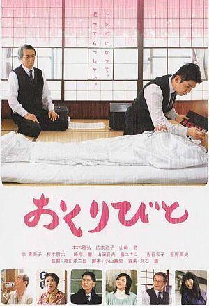 "Cartel de ""Despedidas"" (おくりびと, ""Okuribito"", 2008)"