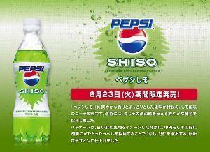 Pepsi de shiso en Japón