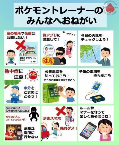 Recomendaciones del Gobierno japonés para jugar a Pokémon GO en LINE