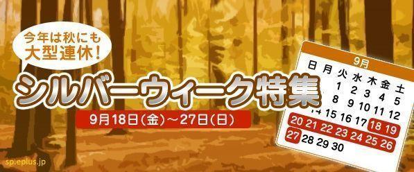 """Cartel de una tienda online sobre la Silver Week de Japón. Dice """"este año también en otoño hay un gran puente festivo"""""""