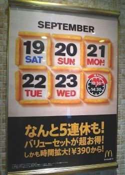 Foto tomada en un McDonalds, donde se anuncia la oferta de mcmenús por 390 yenes durante la Semana de Plata.