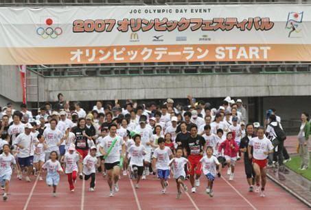 """Undoukai (運動会) o competiciones deportivas escolares en el Día del Deporte en Japón (体育の日, """"taiiku no hi"""")"""
