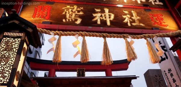Entrada al santuario Ōtori (鷲神社) de Asakusa