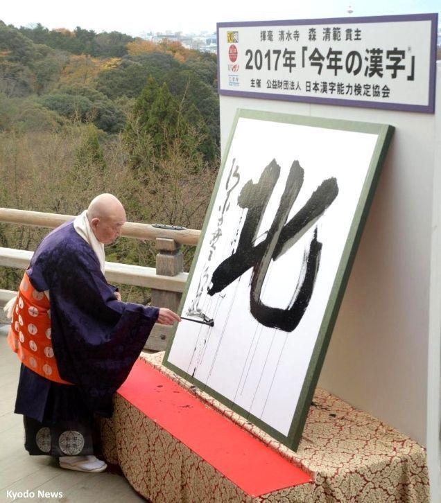 Ceremonia de presentación del kanji del año 2017