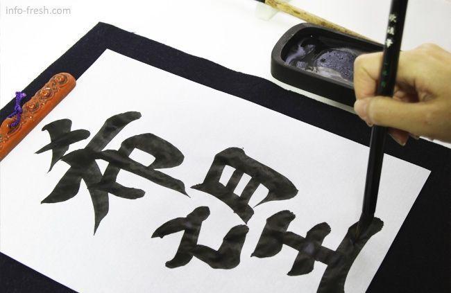 El shodō (書道), el arte japonés de la caligrafía