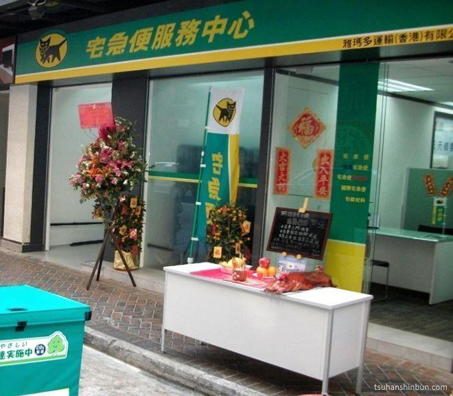 Viajar por Japón sin maletas: oficina de Kuroneko Yamato Takkyubin
