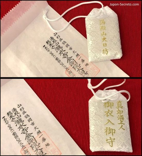Omamori (御守 o お守り) o amuleto japonés conteniendo un trozo de túnica del Buda viviente (Sokushinbutsu) del templo Dainichibo (Tsuruoka, Yamagata)