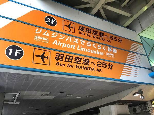 Ir del aeropuerto de Haneda a Tokio. Japón