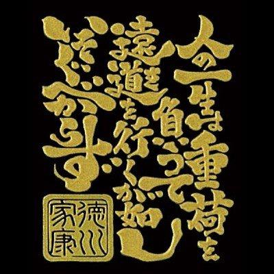 Maki-e seal Ieyasu