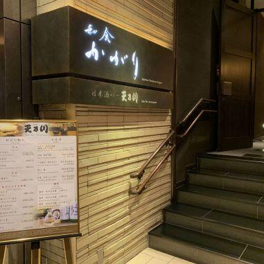 keio-plaza-hotel-restaurant4