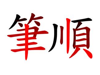 kanji - kolejność stawiania kresek - japonia-info.pl