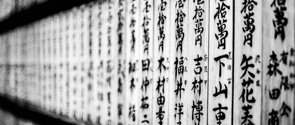 joyo-kanji - ciekawostki - japonia-info.pl